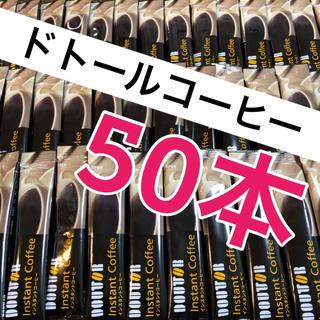 【ドトールコーヒー】 50本 スティックコーヒー