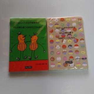 フェリシモ(FELISSIMO)のフェリシモ100枚メモ帳2冊(ノート/メモ帳/ふせん)