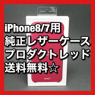 Apple - Apple純正 iPhone8/7用 レザーケース プロダクトレッド