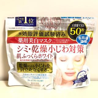 コーセー(KOSE)のクリアターン 薬用美白 肌ホワイト 50枚入 パック(パック/フェイスマスク)