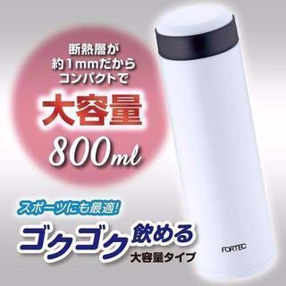 水筒 800ml 断熱 ステンレス マグボトル  ホワイト