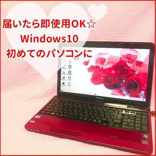 トウシバ(東芝)の初めてのパソコンに☆可愛い☆すぐに使える☆Windows10☆テンキー(ノートPC)