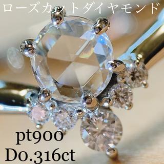 高品質 pt900 ローズカットダイヤモンドリング D0.316ct 11号