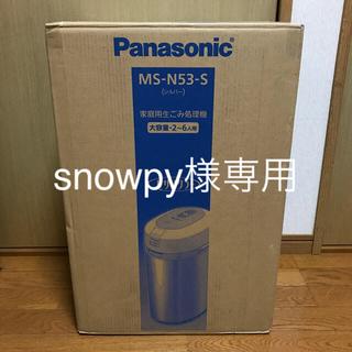 パナソニック(Panasonic)のパナソニック MS-N53-S  家庭用生ゴミ処理機  新品未使用(生ごみ処理機)