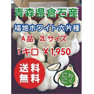 【A品2L】青森県倉石産にんにく福地ホワイト六片種2キロ(野菜)