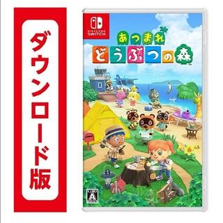 Nintendo Switch - あつまれ どうぶつの森 ダウンロード版