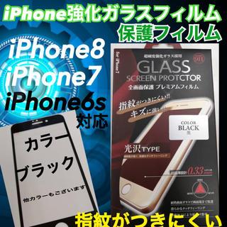 iPhone - iPhone強化ガラスフィルム iPhone8 iPhone7