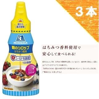 モリナガセイカ(森永製菓)の森永 朝のシロップ 150g×3本(その他)