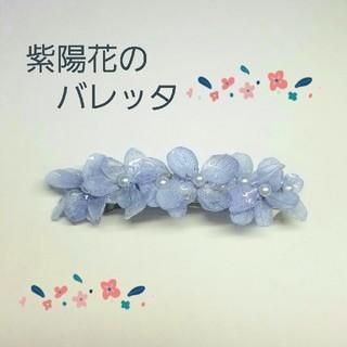 紫陽花のバレッタ(バレッタ/ヘアクリップ)