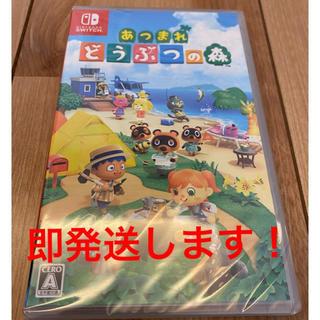 Nintendo Switch - 【新品未開封】どうぶつの森 Nintendo Switch