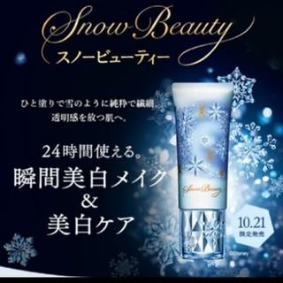 シセイドウ(SHISEIDO (資生堂))の新品未開封 スノービューティ ホワイトニング トーンアップエッセンス(美容液)