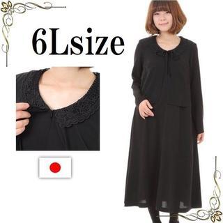 ブラックフォーマル 大きいサイズ 喪服 ワンピース 礼服 ロング丈(礼服/喪服)