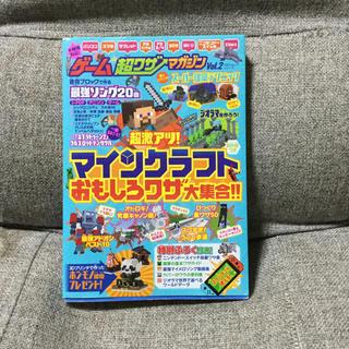 シュウエイシャ(集英社)のゲーム超ワザマガジン Vol.2(アート/エンタメ)