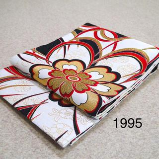 超特価‼️すぐ使える❣️振袖用袋帯  1995