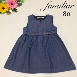 ファミリア(familiar)のファミリア ワンピース 80 りんご 春 夏 ジャンパースカート ミキハウス(ワンピース)