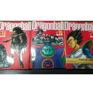 ドラゴンボール完全版 14 15 16 3冊セット