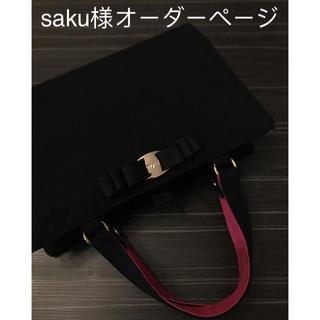 saku様オーダーページ(レビューブックカバー)(ブックカバー)