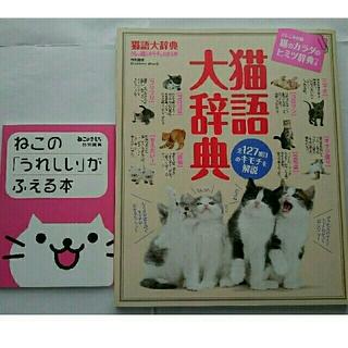 ガッケン(学研)の猫語大事典(住まい/暮らし/子育て)