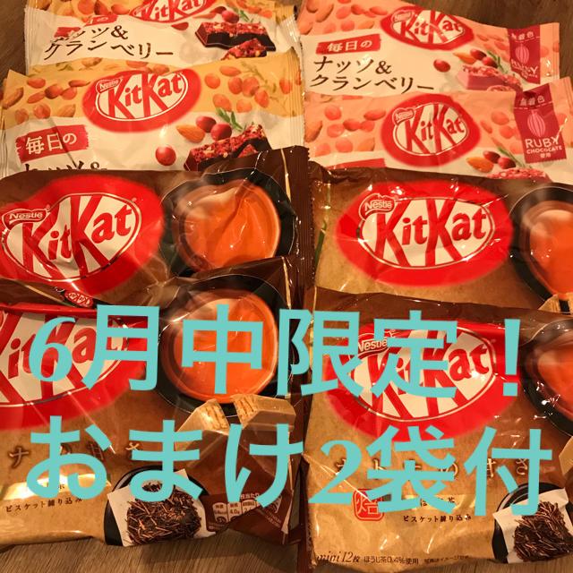 Nestle(ネスレ)のキットカット 3種類 8袋 食品/飲料/酒の食品(菓子/デザート)の商品写真