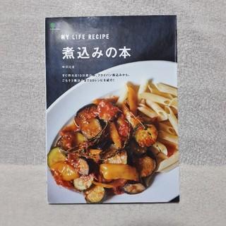 エイシュッパンシャ(エイ出版社)の煮込みの本 ( mariさま )(料理/グルメ)