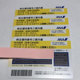 ANA(全日空)株主優待番号ご案内書(11月末期限)4枚