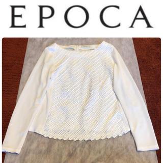 エポカ(EPOCA)の【オールシーズン着用】EPOCA エポカ カットソー  フォクシー ドゥロワー(カットソー(長袖/七分))