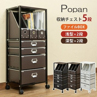 Popan 収納チェスト 5段 ファイルBOX