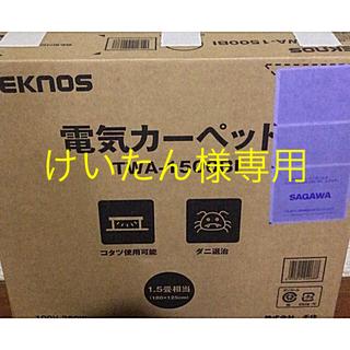 テクノス(TECHNOS)のホットカーペット1.5畳 けいたん様専用(ホットカーペット)