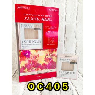 ESPRIQUE - ♚新発売♚コーセーエスプリークシンクロフィットパクトUV 限定キットOC405