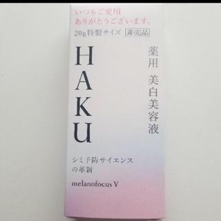 シセイドウ(SHISEIDO (資生堂))のHAKU メラノフォーカスV 美白美容液(美容液)