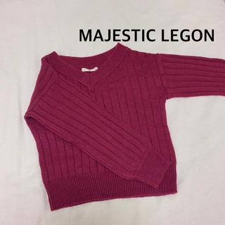マジェスティックレゴン(MAJESTIC LEGON)のマジェスティックレゴン ニット(ニット/セーター)