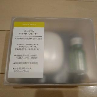 MUJI (無印良品) - 無印良品 ポータブル アロマディフューザー グレープフルーツオイル付き 限定品