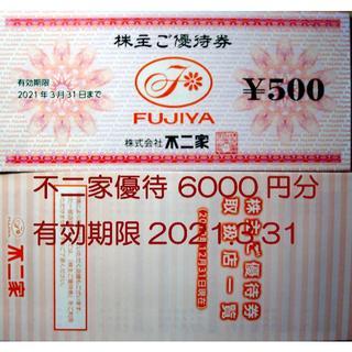 フジヤ(不二家)の不二家 株主優待券 6000円分 (ショッピング)