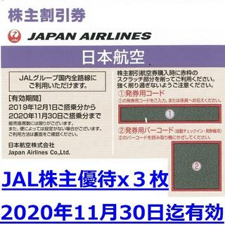 JAL(日本航空) - 3枚セット★最新JAL日本航空株主優待券★半額50%★11月末迄有効