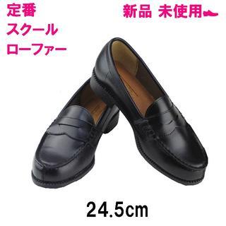 スクール ! 学生靴 ! ローファー カジュアル 黒 くろ 24.5cm(ローファー/革靴)