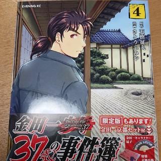 講談社 - 金田一少年 37歳の事件簿 4巻 マンガ