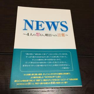 NEWS - NEWS~4人の想い、明日への言葉~