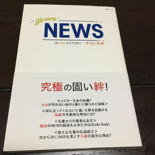 NEWS - Happy NEWS 絶対絶命STORY-本音と素顔