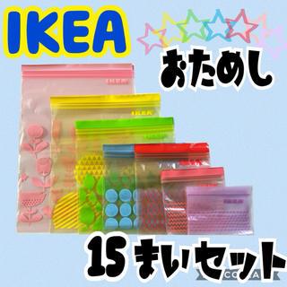 IKEA - ★IKEA ジップロック 7種類おためし15枚セット①★