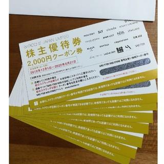 アズールバイマウジー(AZUL by moussy)のバロックジャパン 株主優待券 16000円分(ショッピング)