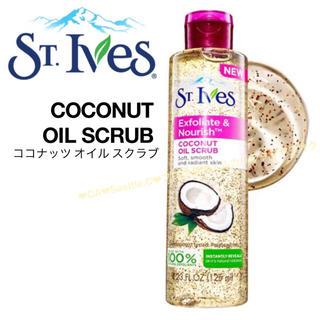 ユニリーバ(Unilever)の【St.Ives セントアイブス ココナッツ オイル スクラブ】正規品(ゴマージュ/ピーリング)