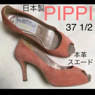 ピッピ(Pippi)のピッピ  春色 サーモンピンク  スエード  オープントウ パンプス 24.5(ハイヒール/パンプス)