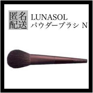 ルナソル(LUNASOL)の[新品☆匿名配送] LUNASOL パウダーブラシN フェイスブラシ(チーク/フェイスブラシ)