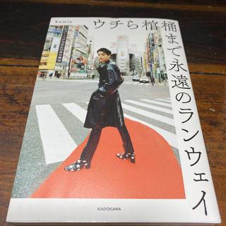 角川書店 - 【美品】ウチら棺桶まで永遠のランウェイ