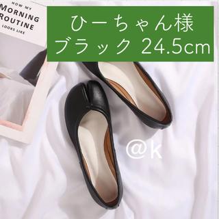 ひーちゃん様◆足袋バレエ ブラック24.5㎝(その他)