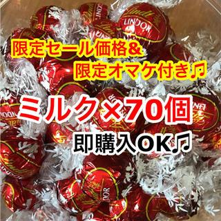 Lindt - セール☆リンツチョコレート ミルク70個 高級チョコ リンドールチョコ トリュフ