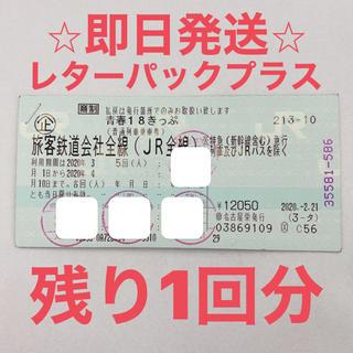 【即購入可能】 青春18きっぷ(鉄道乗車券)