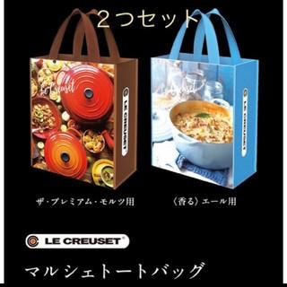 ルクルーゼ(LE CREUSET)の(新品未開封) ルクルーゼ マルシェトート 2つセット 非売品(トートバッグ)