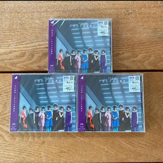ノギザカフォーティーシックス(乃木坂46)の乃木坂46 しあわせの保護色 通常盤CD 3枚セット (ポップス/ロック(邦楽))