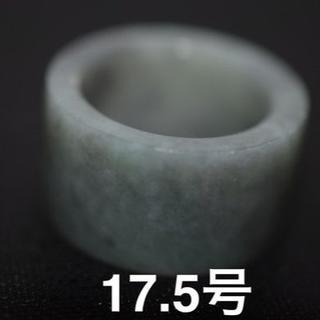 172-9 特売17.5号 天然 A貨 グレー 翡翠 板指 広幅 リング(リング(指輪))